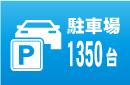 駐車場1350台