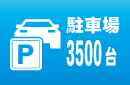 駐車場3500台